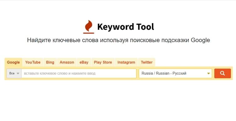 Инструмент подбора ключевых слов для Google