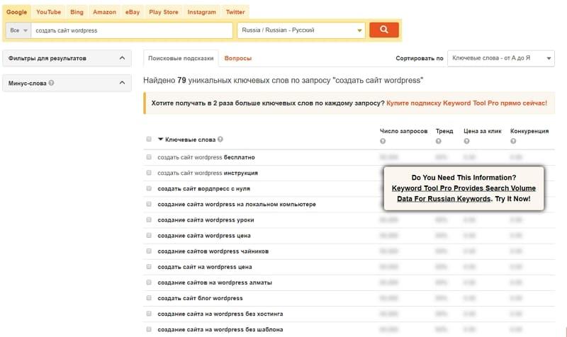 Keyword Tool - подбор ключевых слов онлайн 1