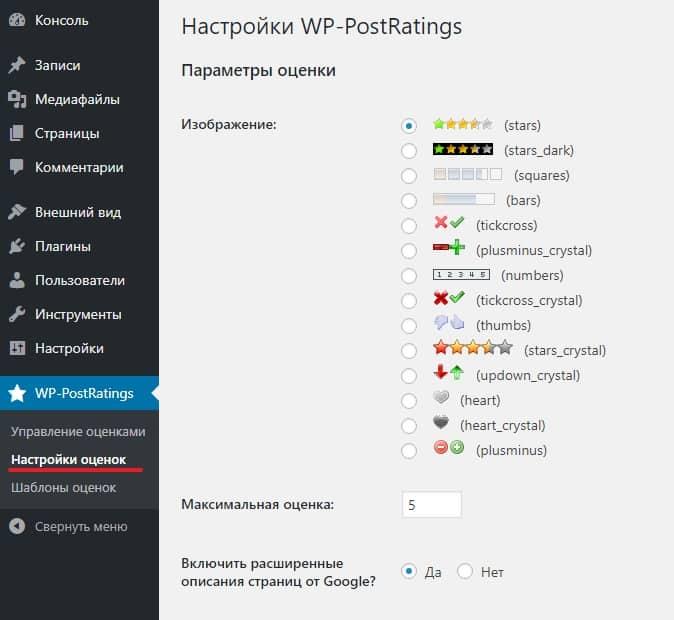 Настройки WP-PostRatings оценки постов