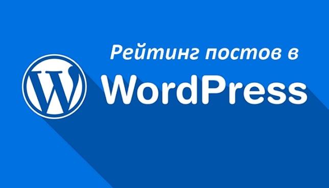 Wordpress плагины для звездного рейтинга