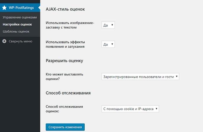 Добавляет систему рейтинга AJAX для контента сайта WordPress