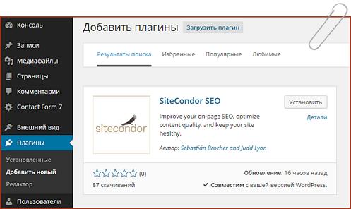 ustanovit'-plagin-SiteCondor-SEO