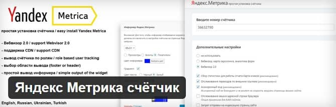 Установка счётчика Яндекс