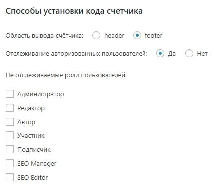 Счётчик Яндекс метрика