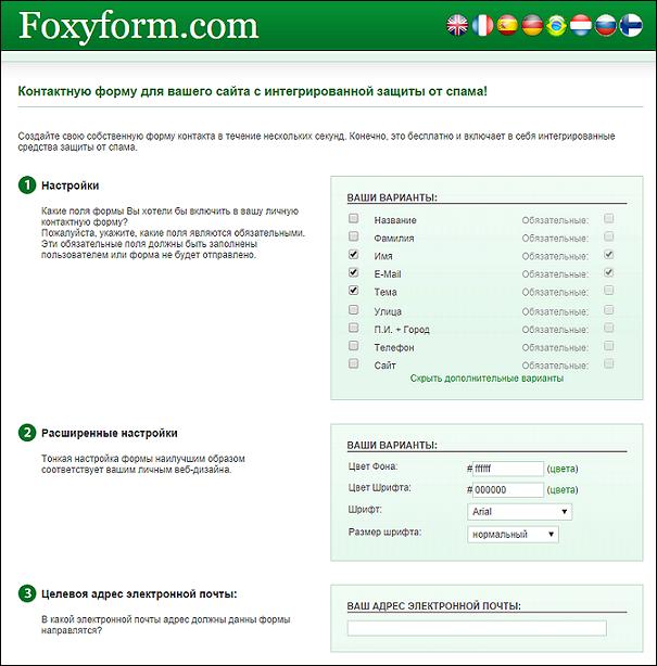 Forma-dlja-svjazi-ot-Foxyform