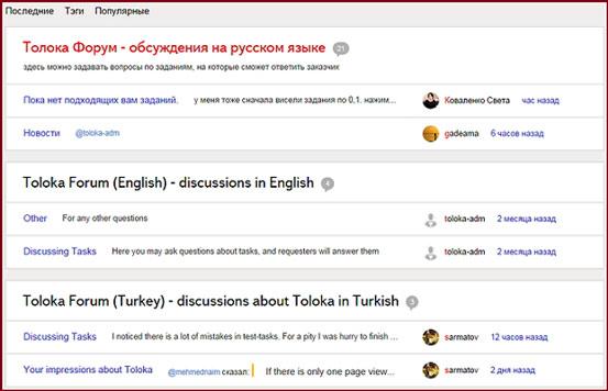 Jandeks-Toloka-forum
