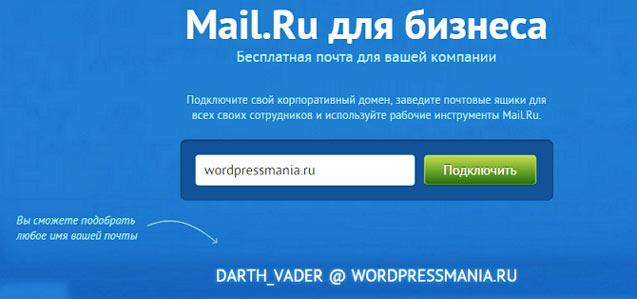 Создание и настройка почта для домена Mail.Ru