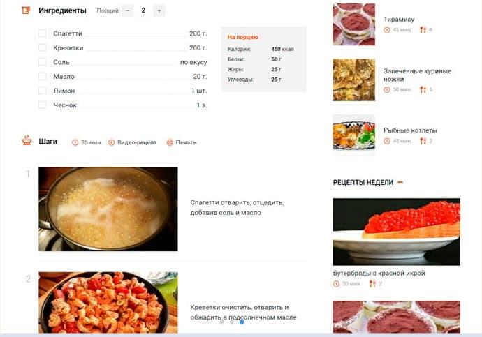 Рецепты wp