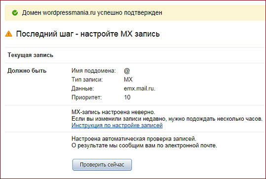 nastroit'-MX-zapis'