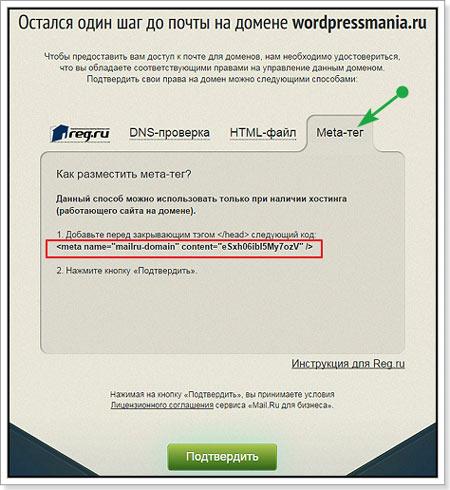 Подтверждение правами на управление доменом