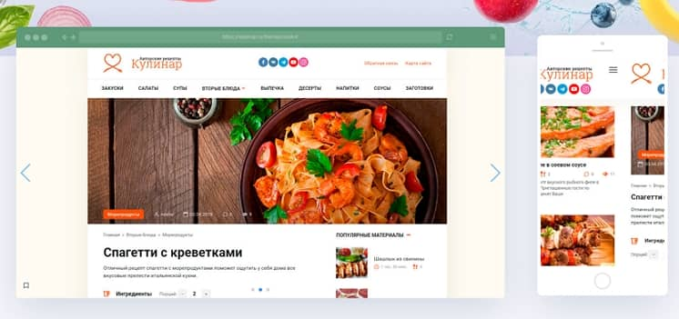 Тема WordPress для рецептов