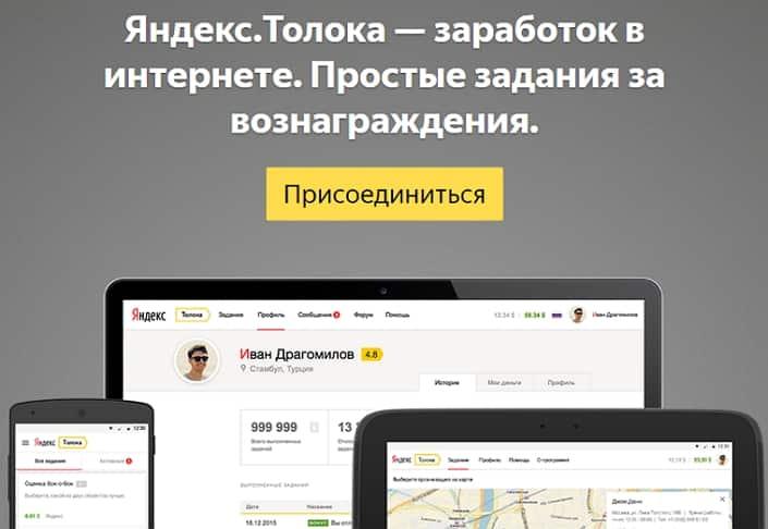 Яндекс.Толока — заработок в интернете