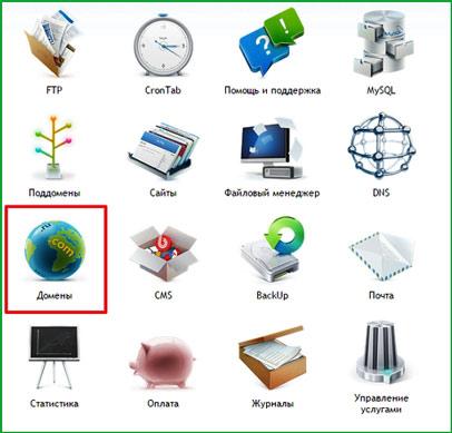 dobavlenie-domena-na-hosting