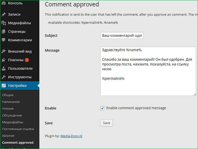 vash-kommentarij-odobren