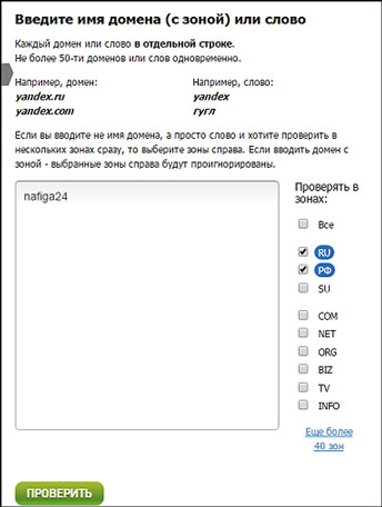 proverka-domena