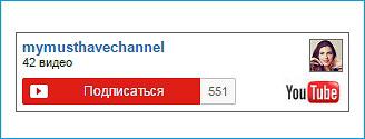 vidzhet-Podpiska-na-kanal-YouTube