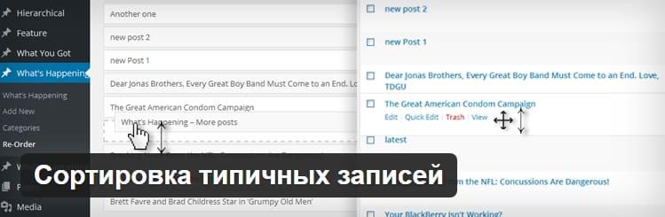 Плагин сортировка записей WordPress