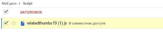 Google-disk-skript