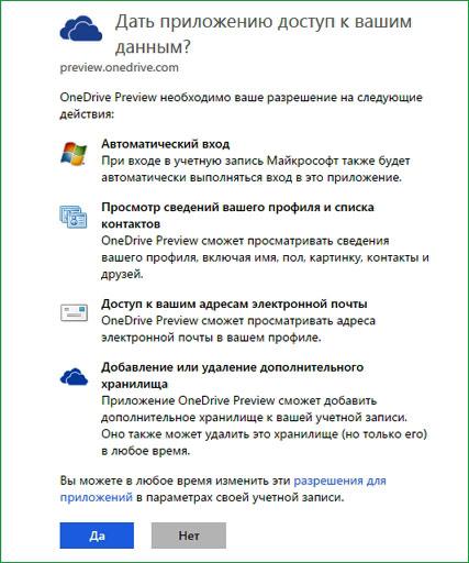 Microsoft OneDrive: 100 Гбайт бесплатно для пользователей Dropbox