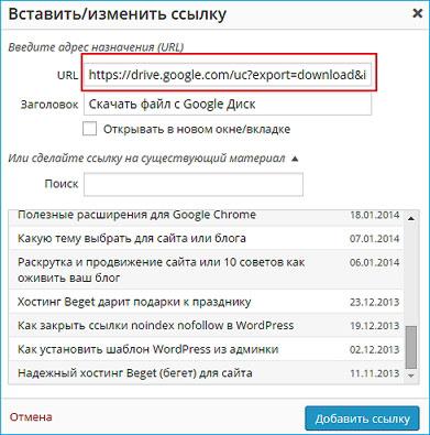 Как сделать прямую ссылку на скачивание на сайте