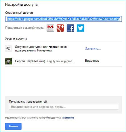 Ссылка общая для просмотра файла на Google Диск