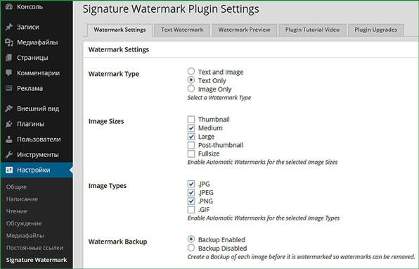 Настройки плагина Signature Watermark