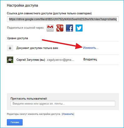 izmenit'-dostup-k-fajlu