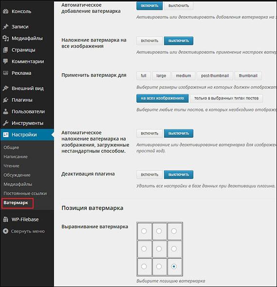 Настройки плагина для WordPress Image Watermark