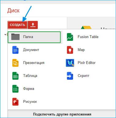 Новая папка гугл диск