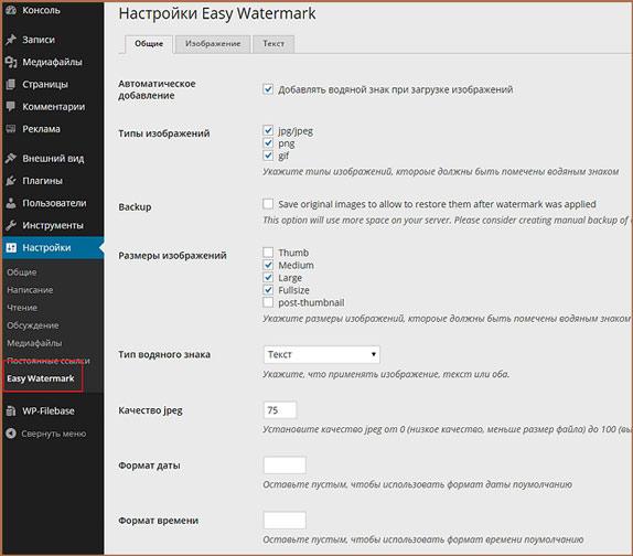 Easy Watermark - позволяет добавлять водяные знаки к изображениям