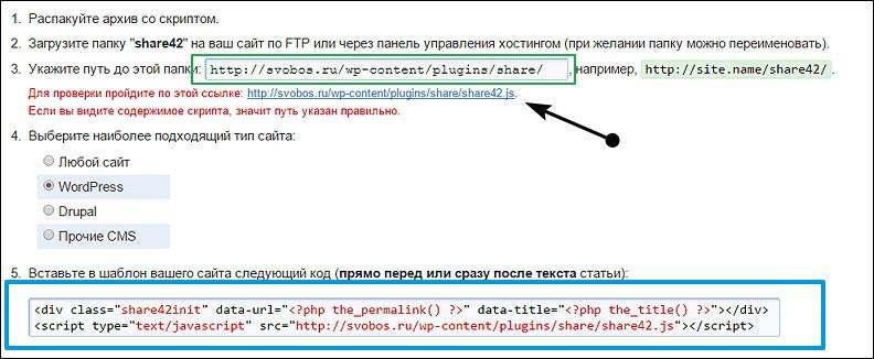 skript-social'nye-knopki-dlja-WordPress