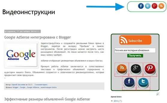 Как добавить социальные кнопки в шапку блога