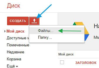 zagruzka-fajla-na-Google-disk