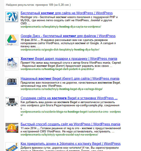 Страница с результатом поиска по сайту WordPress