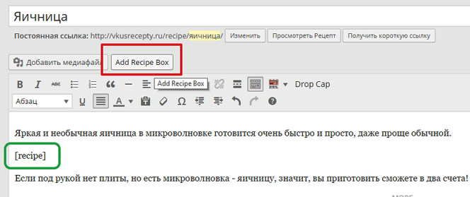 Кнопка Add Recipe Box для вставки шорт кода