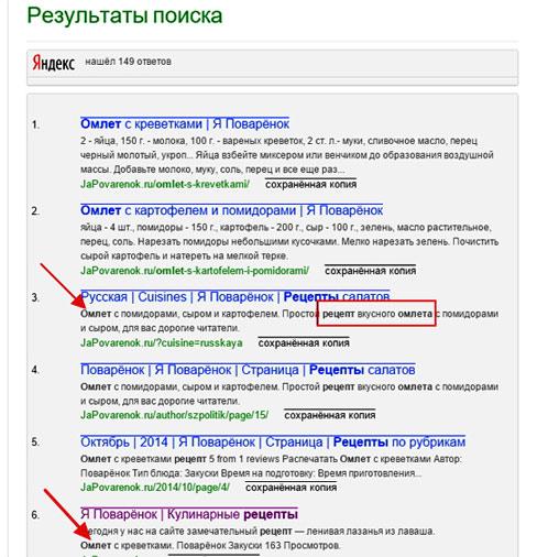 Результаты поиска от Яндекс
