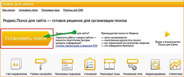 Как установить на сайт поиск от Яндекса