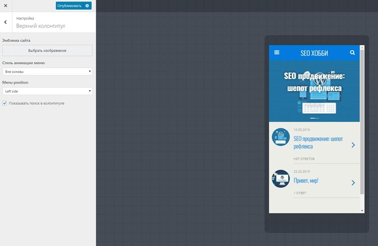 Визуальные настройки мобильной версии сайта