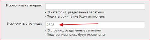Исключить страницу из Dagon Design Sitemap Generator