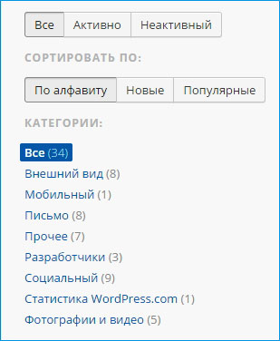 Плагин jetpack by wordpress com