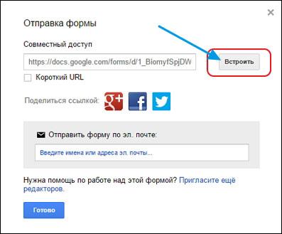Встроить форму опроса на сайт WordPress