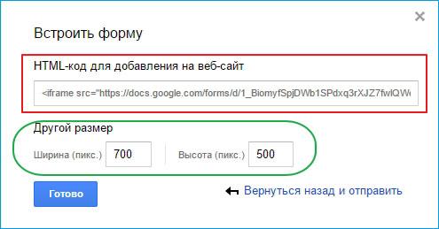 Встроить форму - HTML-код для добавления на веб-сайт