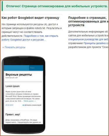 Проверка удобства просмотра на мобильных устройствах
