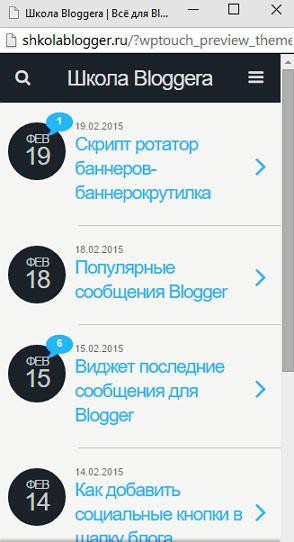 Мобильная версия блога Школа Bloggera