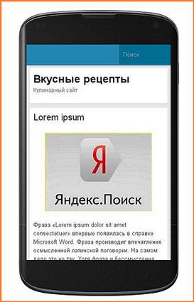 Как оптимизировать сайт для мобильных устройств?