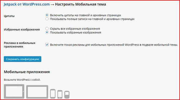 Оптимизировать сайт для показа на мобильных устройствах можно с помощью jetpack
