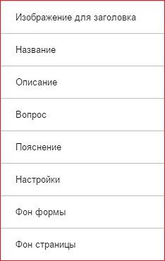 Опрос на сайте - дизайн темы