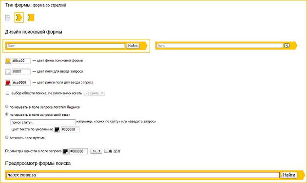 Яндекс.Поиск для сайта, настройка формы
