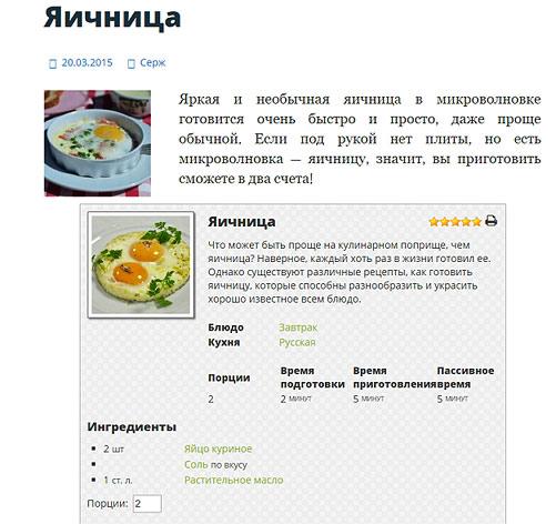 Рецепт на странице сообщений WP
