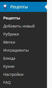 Раздел рецепты в админпанели WP